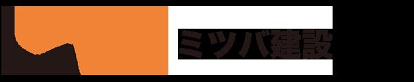 ミツバ建設|鹿児島の総合建設